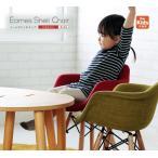 イームズ -スポットチェアー(ジェネリック リプロダクト) チャールズ&レイ・イームズ 椅子 チェア いす イームズ チェア イームズ (キッズ・ファブリック)