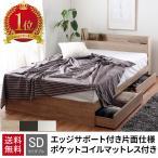 ベッド セミダブル マットレス付き 収納 セミダブルベッド マットレス付き 収納 ポケットコイルマットレス 安い