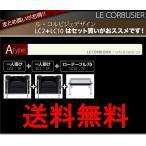 ソファー ソファ デザインソファー ル・コルビジェ LC2(1P)+LC2(1P)+テーブル セット