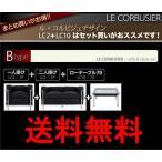 ソファー ソファ デザインソファー ル・コルビジェ LC2(1P)+LC2(2P)+テーブル セット