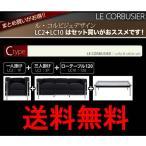ソファー ソファ デザインソファー ル・コルビジェ LC2(1P)+LC2(3P)+テーブル セット
