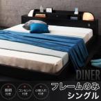 ベッド ベット 北欧ベッド シングルベッド シングルベット ローベッド フロアベッド