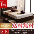 ショッピングセミダブル ベッド セミダブルベッド 収納ベッド セミダブルベッド ボンネルコイルマットレス付き (収納 収納つき)