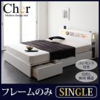 Yahoo!サンブリッジベッド シングルベッド 収納付きベッド フレーム シングルベッド 収納 マットレス付きは下記サイズ・タイプ表からお選び下さい。お得で安いです。
