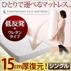 マットレス シングル 低反発 軽量イージーマットレス【低反発+ウレタンタイプ】