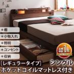 ショッピングベッド ベッド 収納付きベッド シングル ベッド マットレス付き (収納 収納つき)