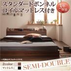 セミダブルベッド セミダブルベット マットレス付き セミダブルベッド ローベッド ロータイプベッド 北欧ベッド