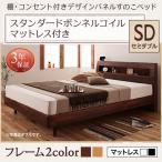 ショッピングセミダブル セミダブルベッド セミダブルベット マットレス付き セミダブルベッド すのこベッド 北欧 脚付きベッド