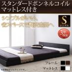 シングルベッド 安い マットレス付き シングルベッド 安い マットレス付き 送料無料