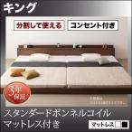 Yahoo!サンブリッジキングサイズベッド ベッド キング キングベッド マットレス付き 他タイプ・サイズは下記サイズ・タイプ表からお選び下さい。お得で安いです。