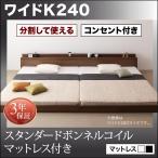 連結ベッド 連結ファミリー 家族ベッド将来分割 フロアベッド【LAUTUS】ラトゥース【ボンネルコイルマットレス:レギュラー付き】 ワイドK240
