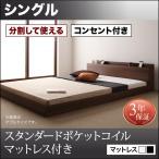 連結ベッド マットレス付き ベッド1台 家族ベッド シングルベッド マットレス付きポケットコイルマットレス:スタンダード付き