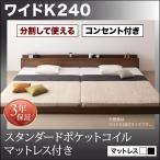 連結ベッド 連結ファミリー 家族ベッド将来分割 フロアベッド【LAUTUS】ラトゥース【ポケットコイルマットレス:レギュラー付き】 ワイドK240