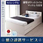 ベッド 収納付き ベッド 収納 セミシングルベッド ベッド ベット セミシングル 大容量 大型 チェスト  (収納 収納つき) マットレス付き 一人暮らし