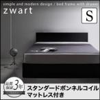 ベッド ベット シングルベッド シングルベット 収納ベッド マットレス付きベッド