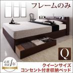 Yahoo!サンブリッジクイーンベッド 収納付きベッド クイーンサイズベッド フレーム マットレス付きは下記サイズ・タイプ表からお選び下さい。お得で安いです。