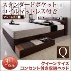 クイーンベッド クイーンベット ベッド ベット 収納ベッド マットレス付き  ポケットコイルマットレス付き 安い  (収納 収納つき)