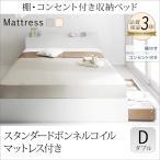ダブルベッド 収納ベッド マットレス付き ベッド ダブル 収納付き (収納 収納つき)