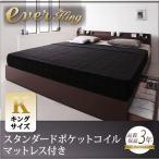 キングサイズベッド ベッド ベット キングベッド キングベット  ポケットコイルマットレス付き 安い  (収納 収納つき)