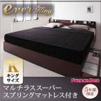 キングサイズベッド ベッド ベット キングベッド キングベット フランスベッドマットレス付き  (収納 収納つき)