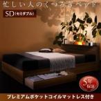 セミダブルベッド セミダブルベット 収納ベッド 収納つきセミダブルベッド マットレス付き フランスベッド