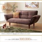 ソファー ソファ sofa 2人掛け 二人掛け ソファベッド リクライニング ポケットコイル ローソファ カウチソファー フロアソファ 日本製 デザイナーズ 北欧