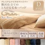 敷きパッド ダブル 敷パッド ベッドパッド ダブル 毛布 セット 2枚合わせ毛布 ベッドカバー ダブル マイクロファイバー