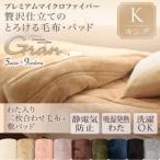 敷きパッド キング 敷パッド ベッドパッド キング 毛布 セット 2枚合わせ毛布 ベッドカバー キング マイクロファイバー