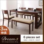 3段階に広がる!収納ラック付きエクステンションダイニング【Dream.3】/6点セット(テーブル+チェア×4+ベンチ)