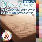 20色から選べる!ザブザブ洗えて気持ちいい!コットンタオルのパッド一体型ボックスシーツ セミダブル