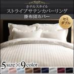 ショッピング 布団カバー セミダブル 掛け布団カバー セミダブルサイズ 布団カバーシリーズ 9色から選べるホテルスタイル