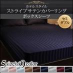 ベッドカバー セミダブル ボックスシーツ セミダブル 9色から選べるホテルスタイル