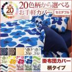 20色柄から選べる!お手軽カバーリングシリーズ 掛布団カバー単品 柄タイプ セミダブル