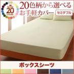 20色柄から選べる!お手軽カバーリングシリーズ ボックスシーツ単品 セミダブル