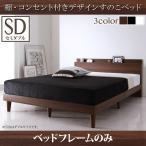 ベッド すのこベッド すのこ セミダブルベッド セミダブル すのこベッド フレーム