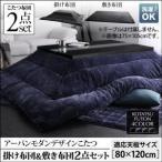 こたつ布団セット 長方形 2点セット おしゃれ 安い 北欧 暖かい あたたかい 掛け布団 敷き布団 2点セット 4尺長方形 80×120 テーブルは付きません。
