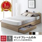 ベッド ベット シングルベッド シングルベット 収納付きベッド マットレス付きも有り ベッドフレーム セミダブル & ダブルも 安い 収納