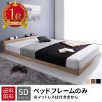 ベッド ベット セミダブルベッド セミダブルベット フレーム  ローベッド フロアベッド マットレス付きも有り ベッドフレーム シングル & ダブルも 安い