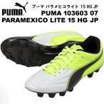 プーマ サッカー スパイク パラメヒコ ライト 15 HG JP 103603 07