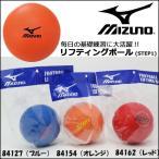 ミズノ リフティングボール STEP1(大きめ) 12OS841 MIZUNO ボール