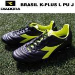 ショッピングディアドラ サッカー スパイク ディアドラ BRASIL K-PLUS LPU J 171693 diadora 送料無料 人気 ブラジル