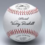 ショッピングミズノ ミズノ 硬式用ボール/ビクトリー 高校試合球 1ダース(12球入り)1BJBH10100 mizuno 硬式野球ボール