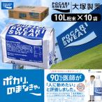 ショッピングスポーツ ポカリスエット 粉末 10Lパウダー 1箱(740g×10袋入) 3415 スポーツドリンク 大塚製薬