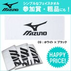 ミズノ フェイスタオル(袋入り) ブラック A60ZT-30709 MIZUNO スポーツタオル