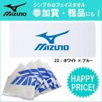 ミズノ フェイスタオル(袋入り) ブルー A60ZT-30722 MIZUNO スポーツタオル