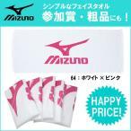 ミズノ フェイスタオル(袋入り) ピンク A60ZT-30764 MIZUNO スポーツタオル