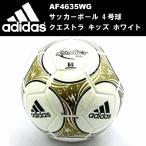 アディダス サッカーボール 4号球 クエストラ キッズ AF4635WG adidas 小学校 用