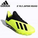 adidas アディダス スパイク ミッドモデル   エックス 18.2-ジャパン HG AG BB6952  26.5cm