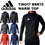 アディダス ウォームトップ 裏アルミ付 TIRO17 BRR75 adidas トレーニングウエア ピステ