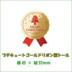 クリスマスシール CHRIST-C 梱包/ラッピング